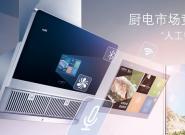 """厨电市场竞争格局难打破 """"人工智能+厨房""""行走2018"""