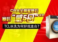 "CBA全明星赛后""威5日""来袭 TCL冰洗为何好戏连台?"