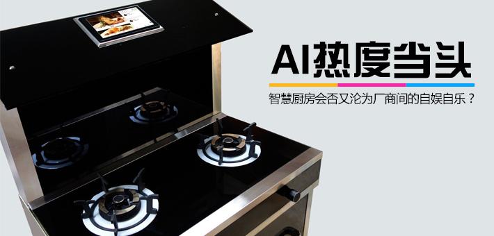 AI热度当头 智慧厨房会否又沦为厂商间的自娱自乐?