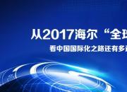 """从2017海尔""""全球第一"""" 看中国国际化之路还有多远?"""