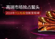 高端市场独占鳌头 2018年TCL电视创新里程碑
