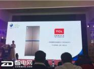 """2018新荣誉 TCL一体变频风冷冰箱获评年度""""好产品"""""""
