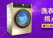 洗衣机行业拐点已至 看TCL如何从存量中找增量