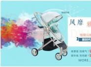 DISUN都尚科技发布云舱智能化婴儿车,引领婴儿安全新时尚