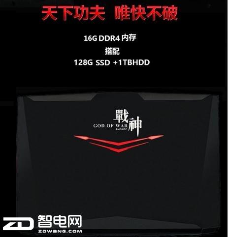 畅玩各种大型游戏   战神K690E-G6D1 (16G)京东神舟自营抢购中