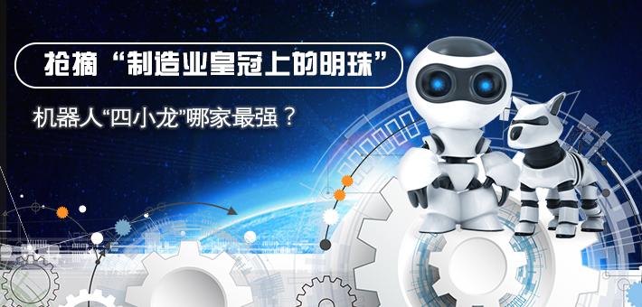"""抢摘""""制造业皇冠上的明珠"""" 机器人""""四小龙""""哪家最强?"""