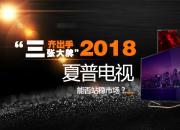 """""""三张大牌""""齐出手 2018夏普电视能否站稳市场?"""