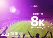 2018彩电行业新风向 夏普引领8K元年?