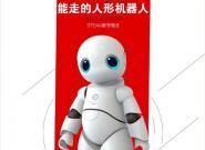 康力优蓝联手京东发布2018狗年贺岁纪念版机器人小笨:贺岁禧礼 一箭三雕