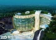 世界建筑奇迹深坑酒店   助力设计神舟顺势推高端商务本精盾