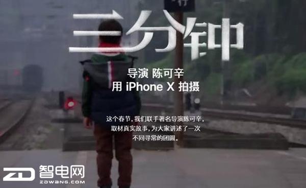 科技来电:iPhone让每个人都成为创作者