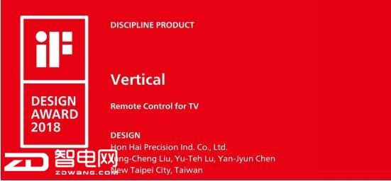 """设计界""""奥斯卡""""揭晓 夏普Vertical遥控器荣获IF国际设计奖"""