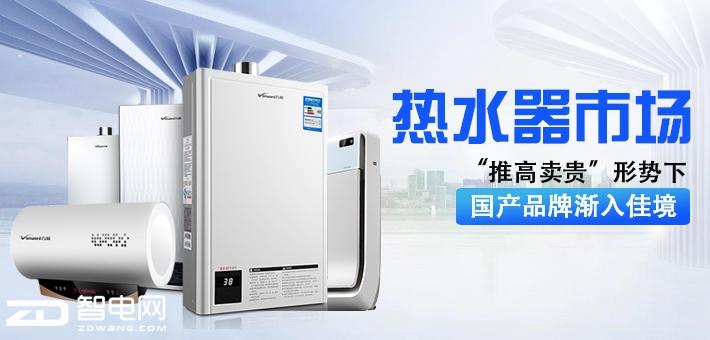 """热水器市场""""推高卖贵""""形势下 国产品牌渐入佳境"""