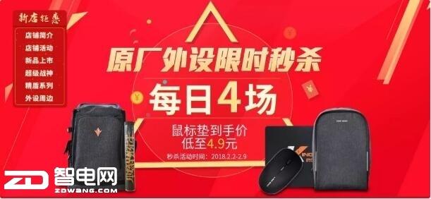 春节钜惠来袭   神舟新舟专卖店外设限时秒杀