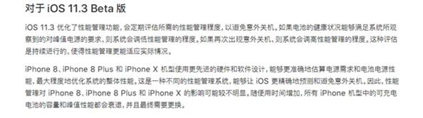 针对老机型 苹果手动降频功能来了