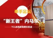 """牵手足坛""""新王者""""内马尔 TCL冰洗获高增长机会"""