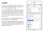 你以为iOS 11.3有电池健康功能就不用换电池了?做梦!