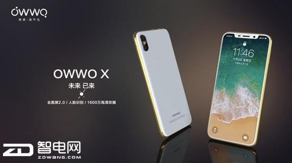 模仿iPhone X? 国产厂商推出欧沃X手机