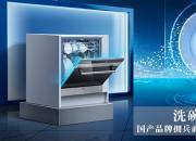 洗碗机市场:国产品牌拥兵而至 向百亿规模发起攻击