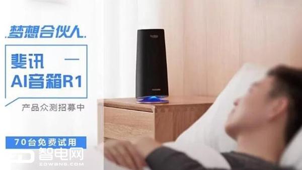 悬浮式设计 斐讯推出新品人工智能音箱