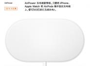 兑现承诺的时候到了 三月份苹果或推出AirPower充电枕