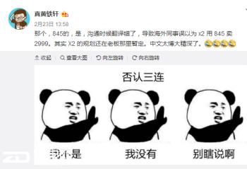 侃哥:魅蓝官方闹乌龙 X系列配骁龙845是翻译错误?