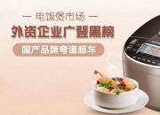 电饭煲市场:外资企业广登黑榜 国产品牌弯道超车