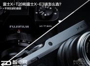 富士旗舰单电太贵!那X-T20和X-E3该怎么选?
