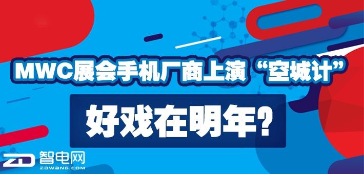 """MWC展会手机厂商上演""""空城计"""" 好戏在明年?"""