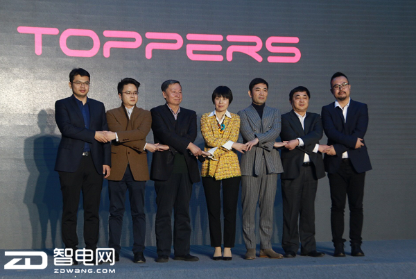 TOPPERS品牌正式发布 战略布局智能家居、教育等领域