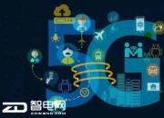 MWC期间5G成焦点   众多终端厂商加入5G终端先行者计划