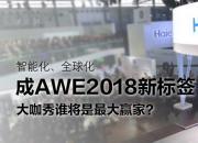 智能化、全球化成AWE2018新标签 大咖秀谁将是最大赢家?