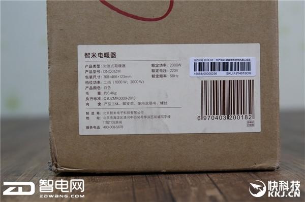 269元!智米电暖器开箱图赏:对流式加热设计