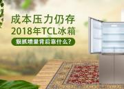 成本压力仍存 2018年TCL冰箱狠抓增量背后靠什么?