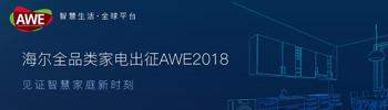 海尔全品类家电出征AWE2018