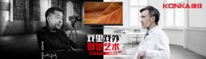 戏里戏外都是艺术 康佳艺术电视A2映像派