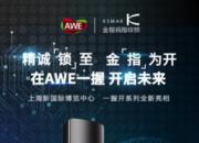 上海AWE2018明日开幕   金指码指纹锁正式登陆