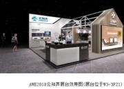 AWE2018上海开幕   人工智能成亮点