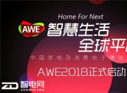 科技颠覆想象!创维OLED电视阵容亮相AWE2018