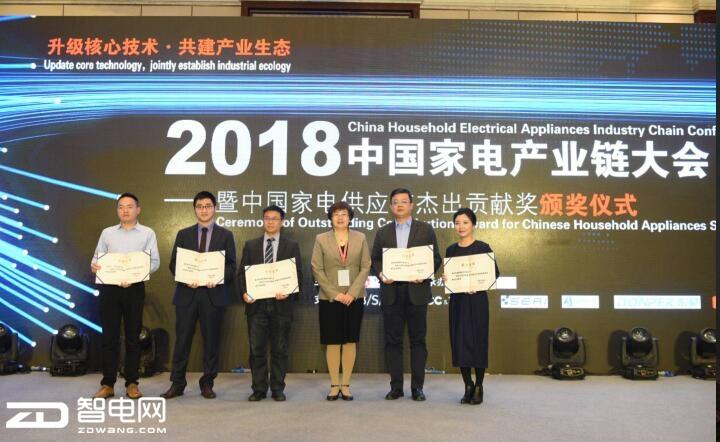 升级核心技术,共建产业生态圈 ――记2018中国家电产业链大会暨中国家电供应商杰出贡