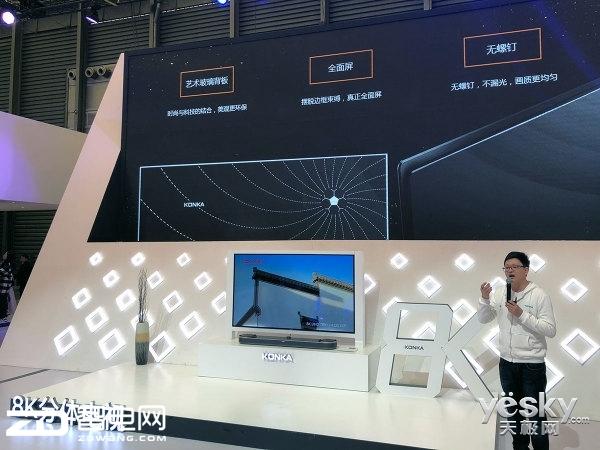 康佳A2艺术玻璃电视、8K分体式电视亮相AWE2018