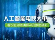 """AI电视同质竞争,长虹为何能""""不止一面""""?"""