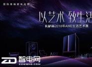 """卡萨帝""""为爱不凡""""燃爆2018AWE现场,杨澜现身加持"""
