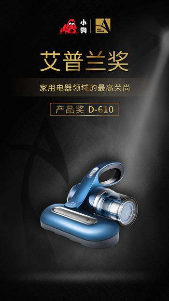 小狗电器D-610荣膺2018AWE艾普兰产品奖