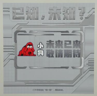 悬念AR引猜想,小狗电器AWE展示未来科技?