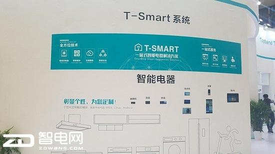 拓邦T-Smart系统及智能电器展区,展示了丰富的屏幕类智能电器解决方案。