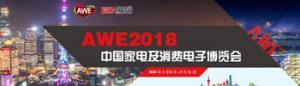 2018中国家电及消费电子博览会(AWE2018)