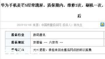 华为麦芒5屏幕异常 维修多次后官方拒绝售后