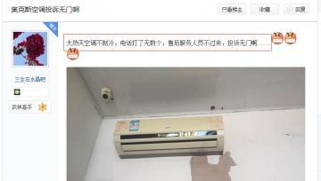 消费者叫屈 奥克斯空调质量售后投诉无门