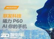 侃哥:联发科首款AI芯片P60发布 对飚骁龙660
